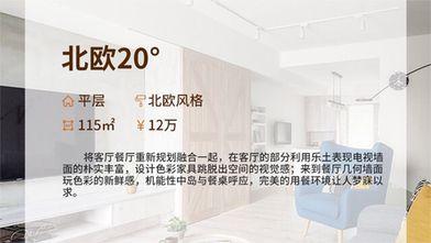 10-15万130平米三室两厅其他风格楼梯设计图