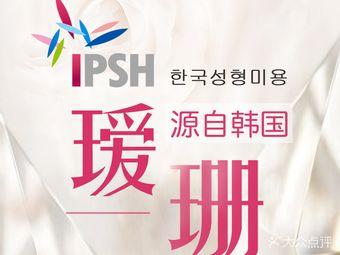 韩国瑷珊整形美容医院
