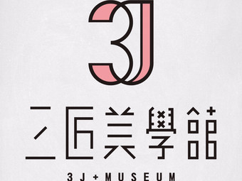 3J Museum三匠美学馆