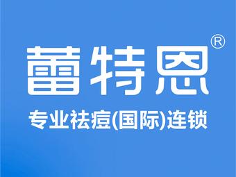 蕾特恩专业祛痘国际连锁(西埔店)