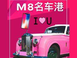 M8第一上海全球名车港(上海总店)