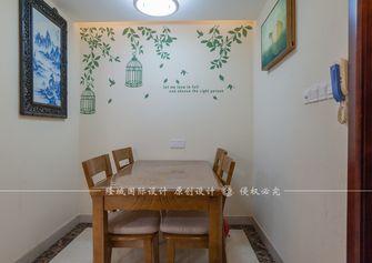 110平米三室一厅现代简约风格餐厅效果图
