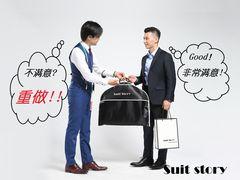日本suitstory西服礼服定制