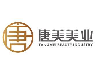TangMei唐美半永久皮肤管理中心
