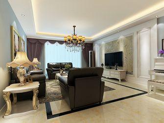 140平米三室一厅欧式风格客厅设计图
