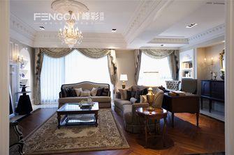 140平米四室三厅欧式风格客厅装修图片大全