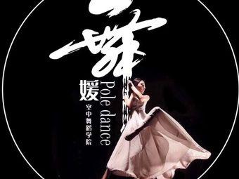 媛·空中舞蹈