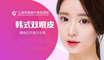 韩式·明眸双眼皮