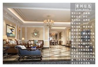 豪华型140平米三新古典风格客厅装修效果图