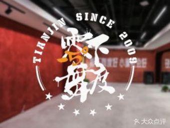 零下舞度街舞俱乐部(南开总店)