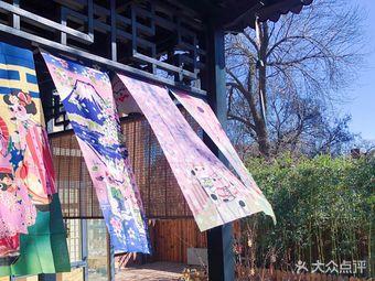 京都美学庭院