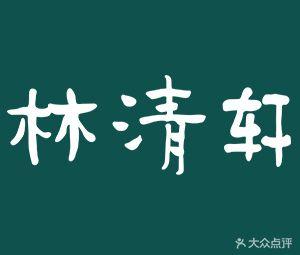 林清轩(金桥国际店)