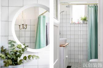 90平米一居室宜家风格卫生间装修效果图
