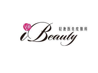 i-beauty轻奢皮肤科&半永久定妆
