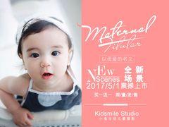 Kidsmile 小鬼当佳儿童摄影