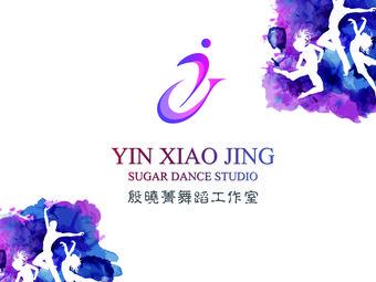 殷晓菁舞蹈工作室