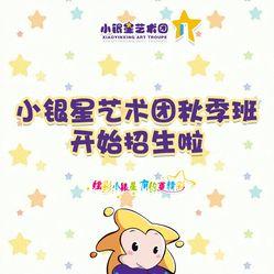 小银星艺术团(龙江中心)