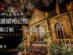 岸琴御·良友海鲜一站式婚宴·宴会厅