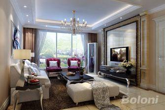 140平米四室两厅欧式风格客厅效果图