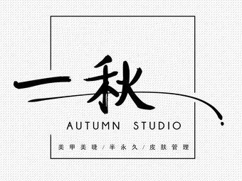 一秋美睫美甲·Autumn Studio