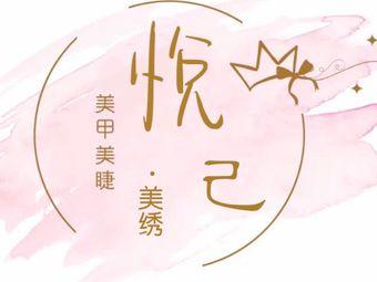 悅己美繡·半永久定妝紋繡美甲美睫(南湖店)
