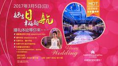 广州日航酒店·婚宴