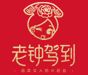 老钟驾到ZHONG BEAUTY(愚园旗舰店)
