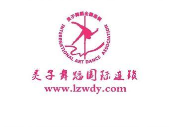 灵子舞蹈国际连锁(闽侯上街分校)