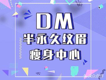 DM半永久纹眉·瘦身中心