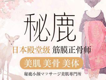 秘鹿日式小颜さな皮肤管理専門所(太古里店)