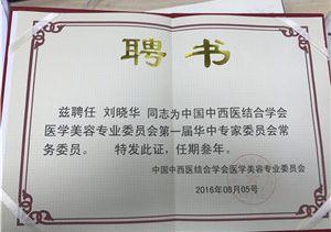 中国中西医结合学会医学美容专业委员会第一届华中专家委员会常务委员