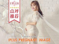 IPLUS孕婴影像会馆