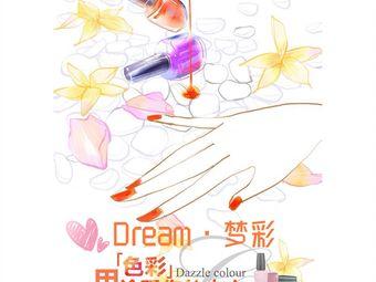 Dream·梦彩美业