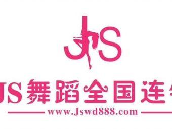 国际JS舞蹈连锁培训(河南岸校区)