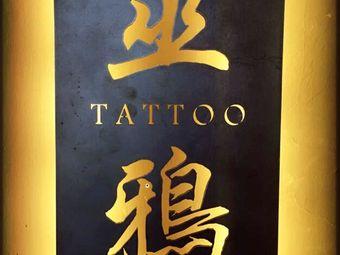 巫鴉紋身(江城店)