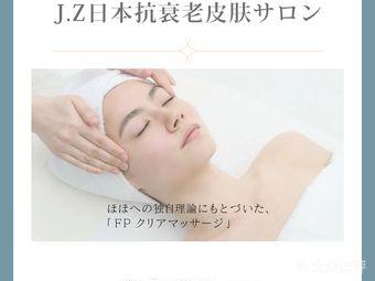J.Z日本抗衰老皮肤サロン