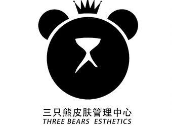 三只熊皮膚管理中心