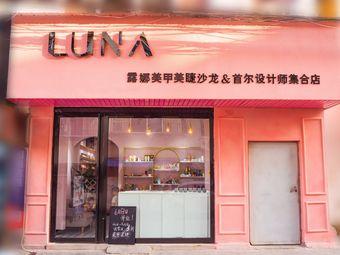LUNA露娜日式美甲美睫沙龙(首尔设计师集合店)