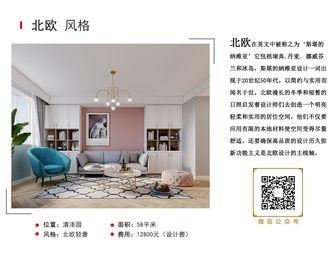 经济型50平米公寓北欧风格客厅装修图片大全