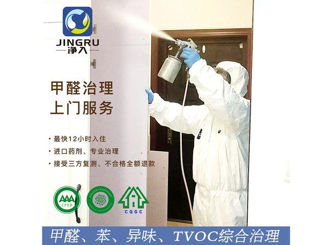 净入环保监测空气治理的图片