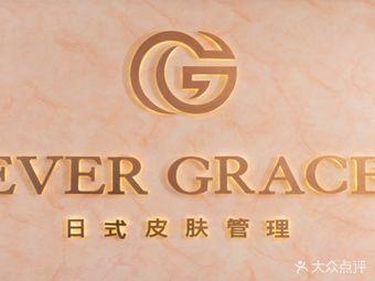 【日本直营】EVER GRACE日式皮肤管理(新街口店)