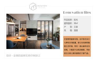 富裕型90平米复式混搭风格客厅装修效果图