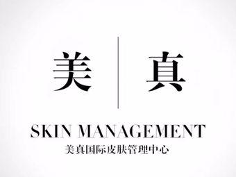 美真国际皮肤管理中心