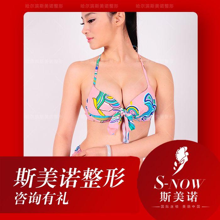 水晶藍貝假體隆胸 項目分類:胸部整形 隆胸 假體隆胸