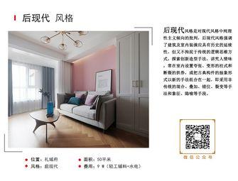 经济型50平米小户型现代简约风格客厅装修效果图