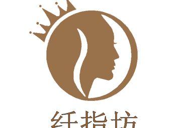 纤指坊(时尚莱迪店)
