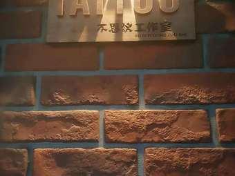 不思议TATTOO纹身工作室