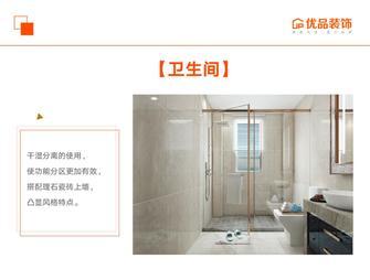 130平米中式风格卫生间效果图