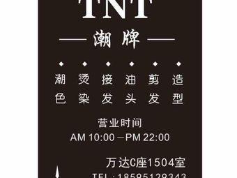 TNT·烫染潮牌