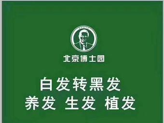 博士园毛发健康中心(燕郊店)